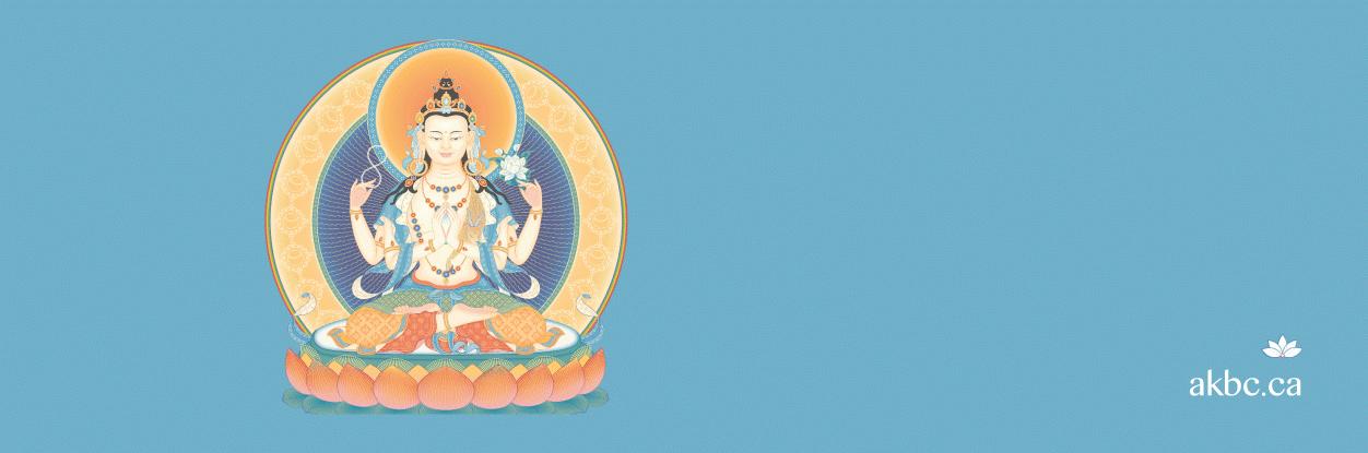 empowerment of avalokiteshvara